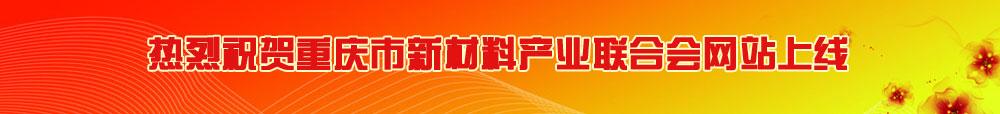热烈祝贺老司机福利网新材料产业联合会网站上线